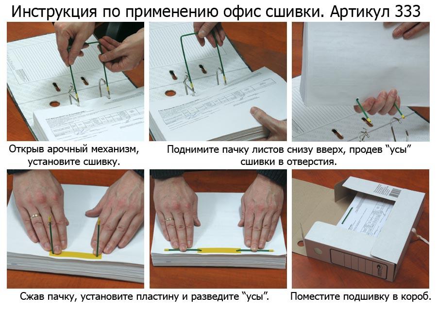 Сшив бухгалтерских документов в бюджетной организации 20