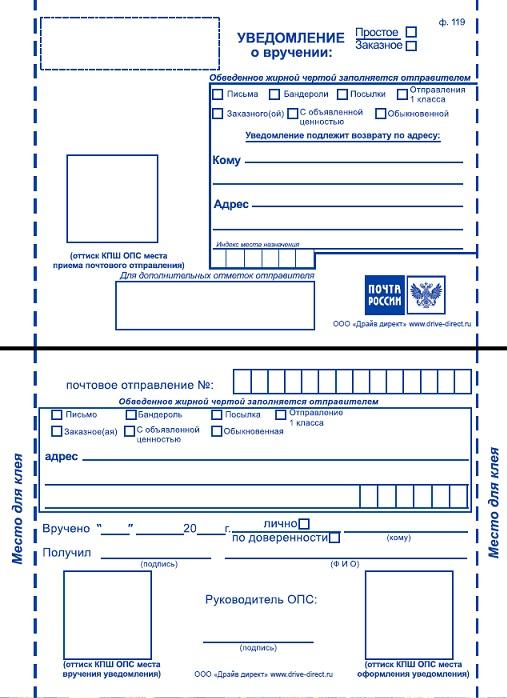 бланк почтового уведомления ф 119 скачать почта россии